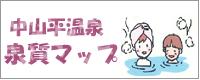中山平温泉泉質マップ