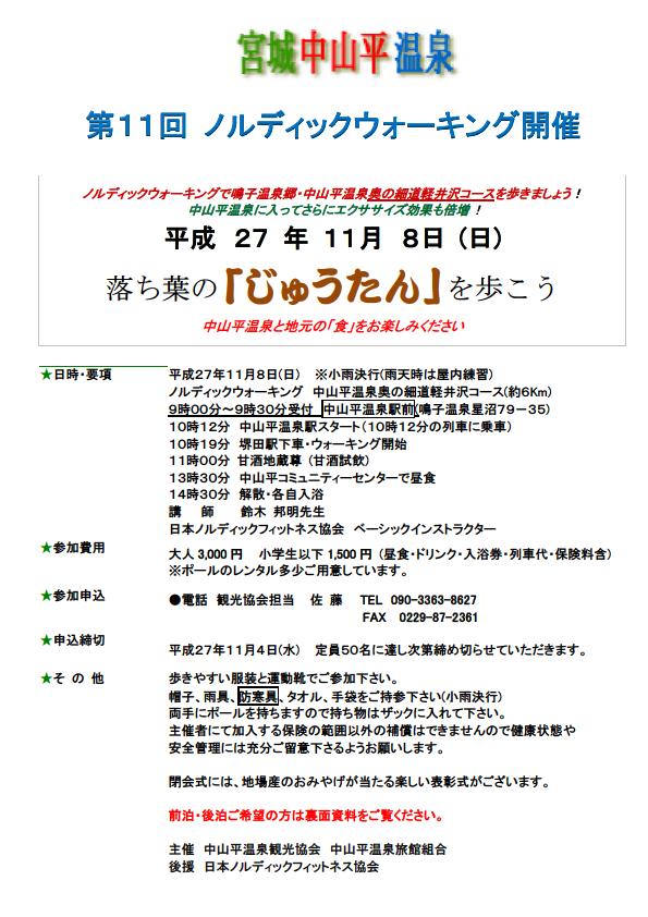 第11回ノルディックウォーキングのご案内(2015 秋)